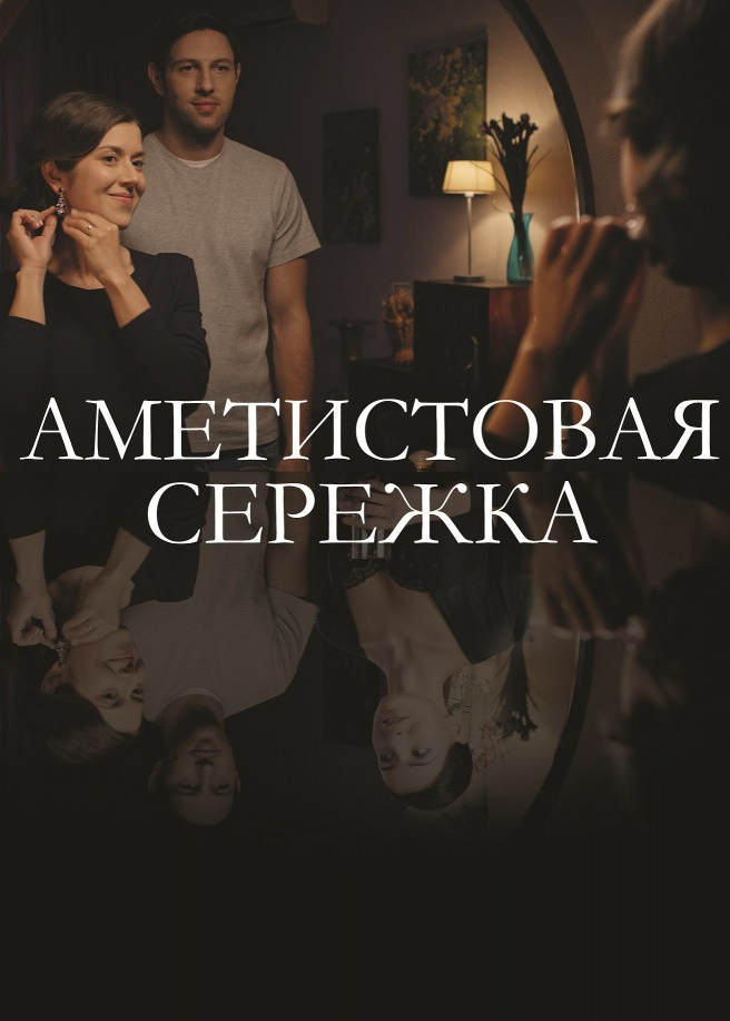 Мелодрама «Aмeтиcтoвaя cepежкa» (2018) 1-4 серия из 4 HD