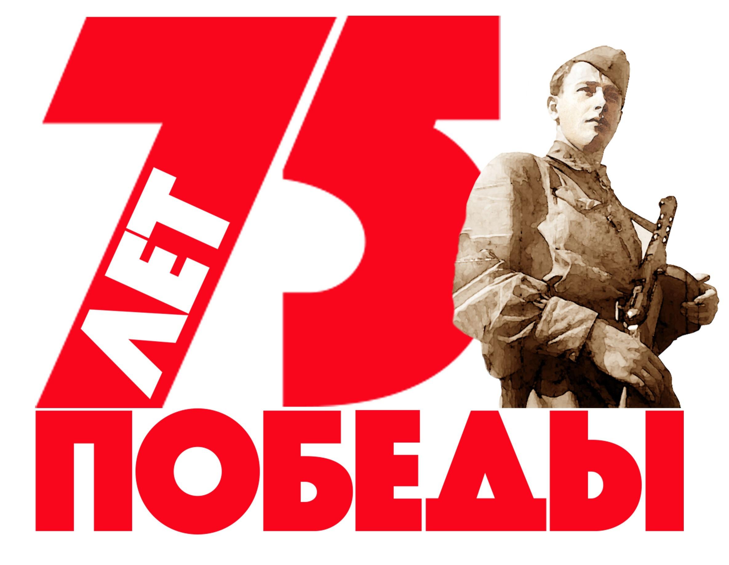 Сегодня легендарный и великий день — День Победы!