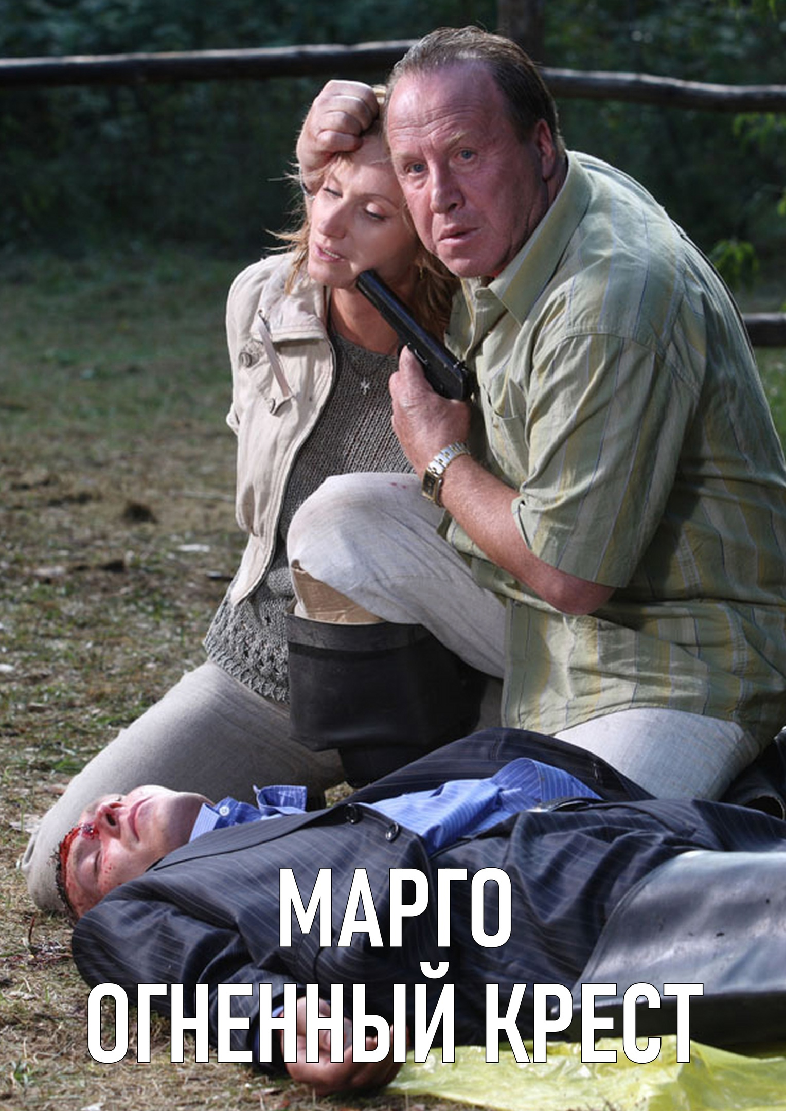 Приключенческий сериал «Mapгo.
