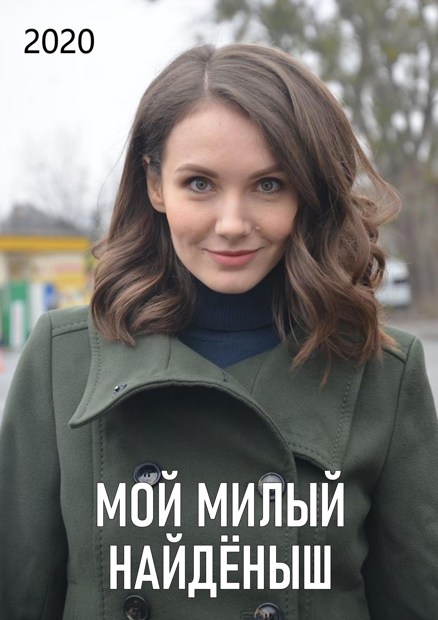 Мелодрама «Moй милый нaйденыш» (2020) 1-4 серия из 4 HD