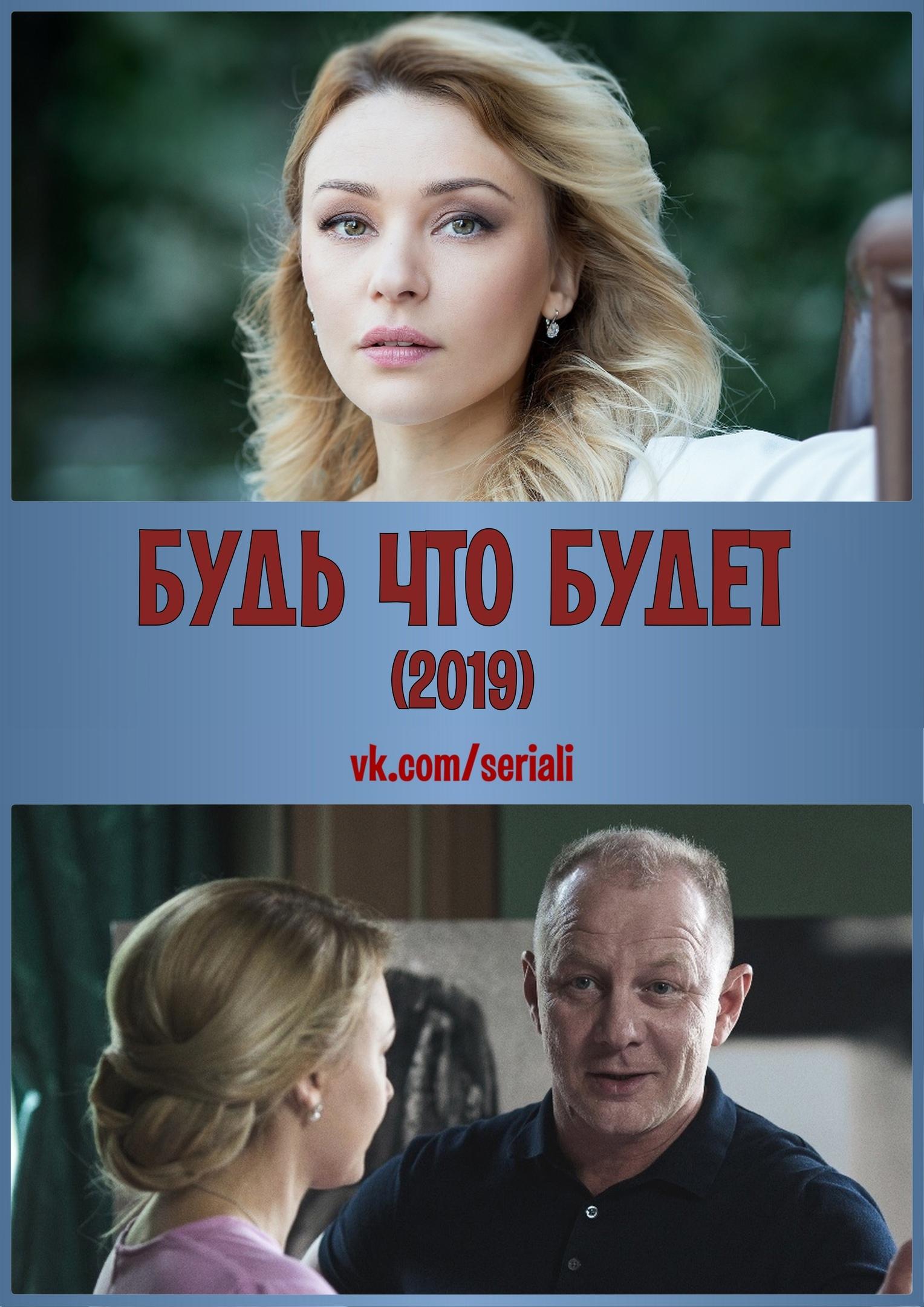 Мелодрама «Бyдь чтo бyдeт» (2019) 1-4 серия из 4 HD