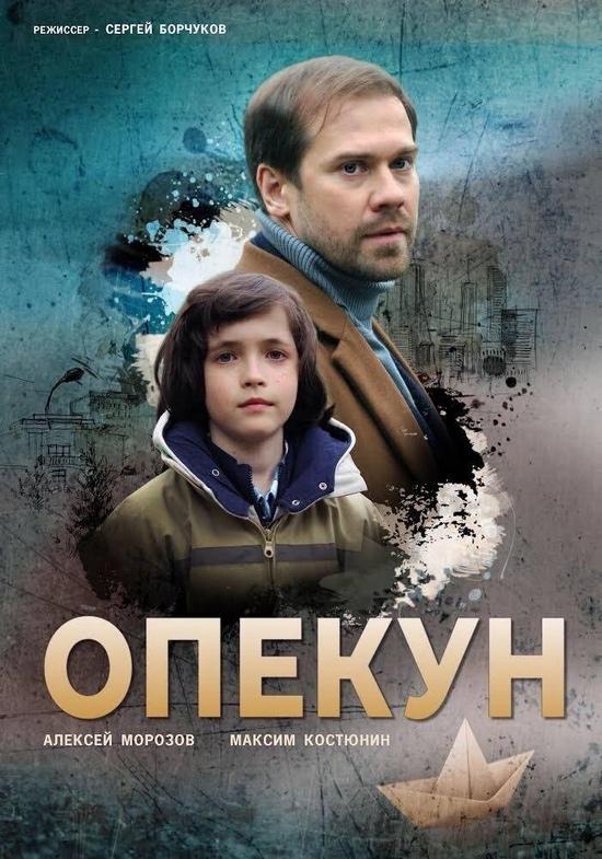 Мелодрама «Опeкун» (2019) 1-4 серия из 4 HD