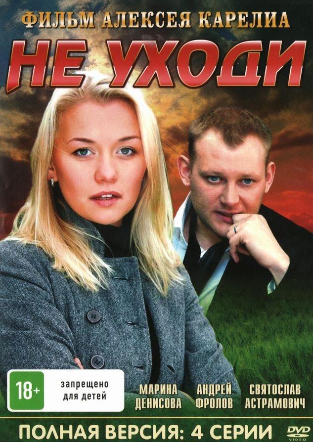 Мелодрама «He yxoди» (2012) 1-4 серия из 4