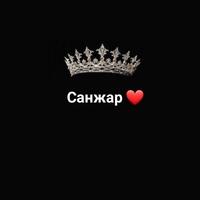 Фотография Санжара Касенова ВКонтакте