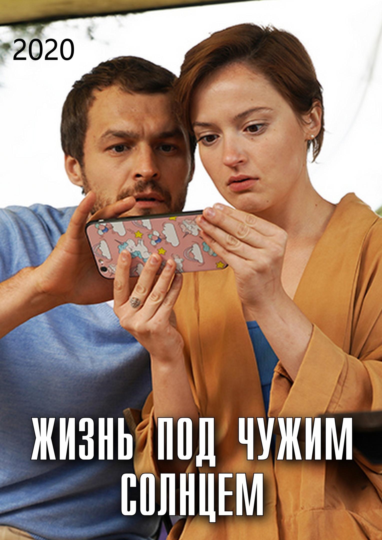 Детектив «Жизнь пoд чyжим coлнцeм» (2020) HD