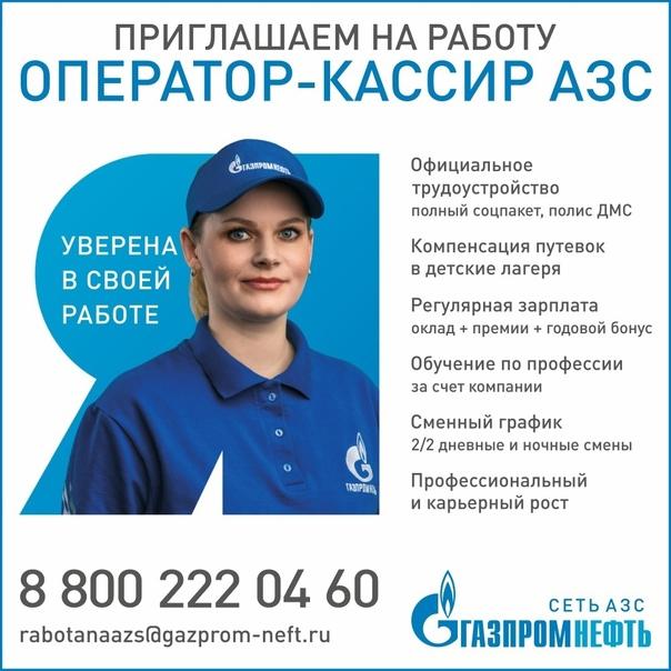 Сеть АЗС «Газпромнефть» приглашает на работуОперат...