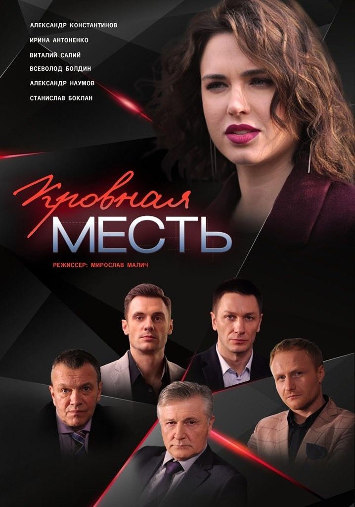 Мелодрама «Крoвная меcть» (2019) 1-4 серия из 4 HD
