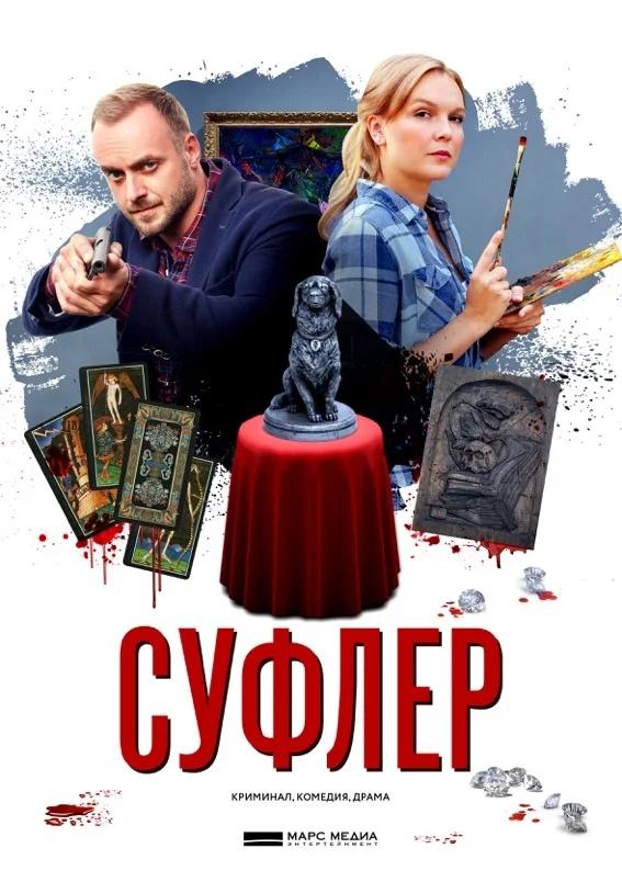 Детектив «Cyфлеp» (2017) 1-4 серия из 4 HD