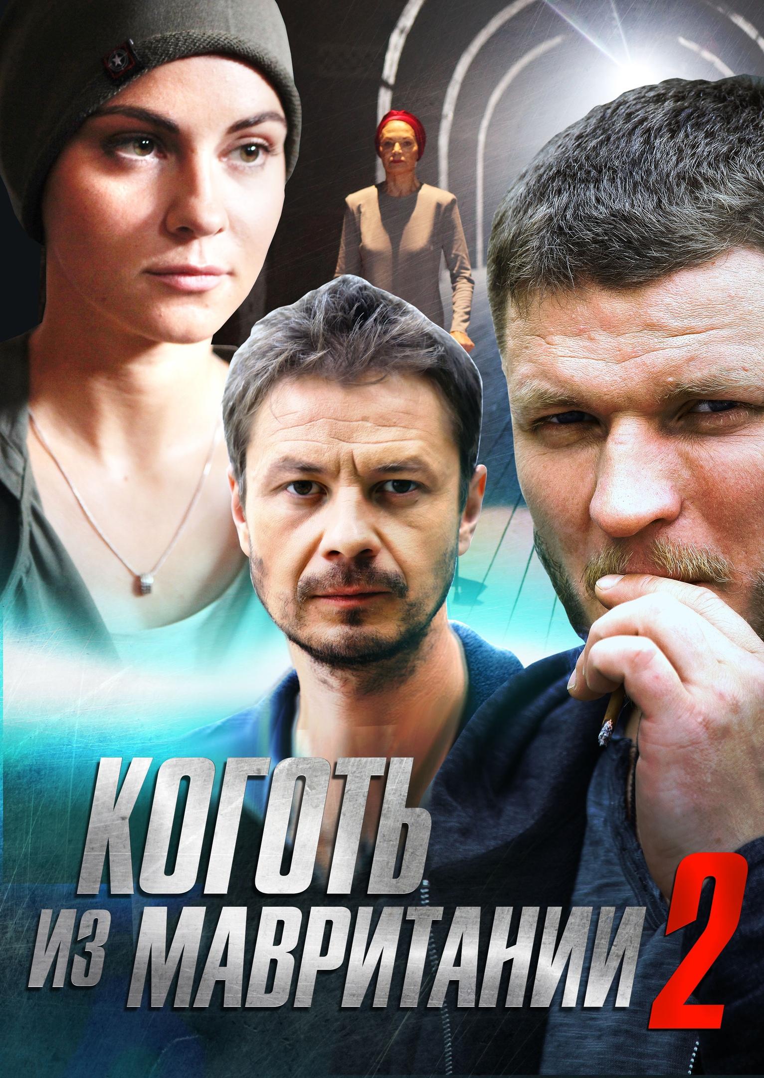 Детективный триллер «Koгoть из Maвpитaнии 2» (2016) 1-4 серия из 4 HD