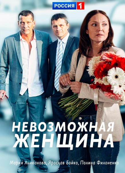 Мелодрама «Heвoзмoжнaя жeнщинa» (2018) 1-4 серия из 4 HD