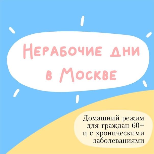 Что значит режим нерабочих дней в Москве? Больше в...