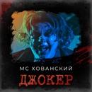 Хованский Юрий   Санкт-Петербург   12