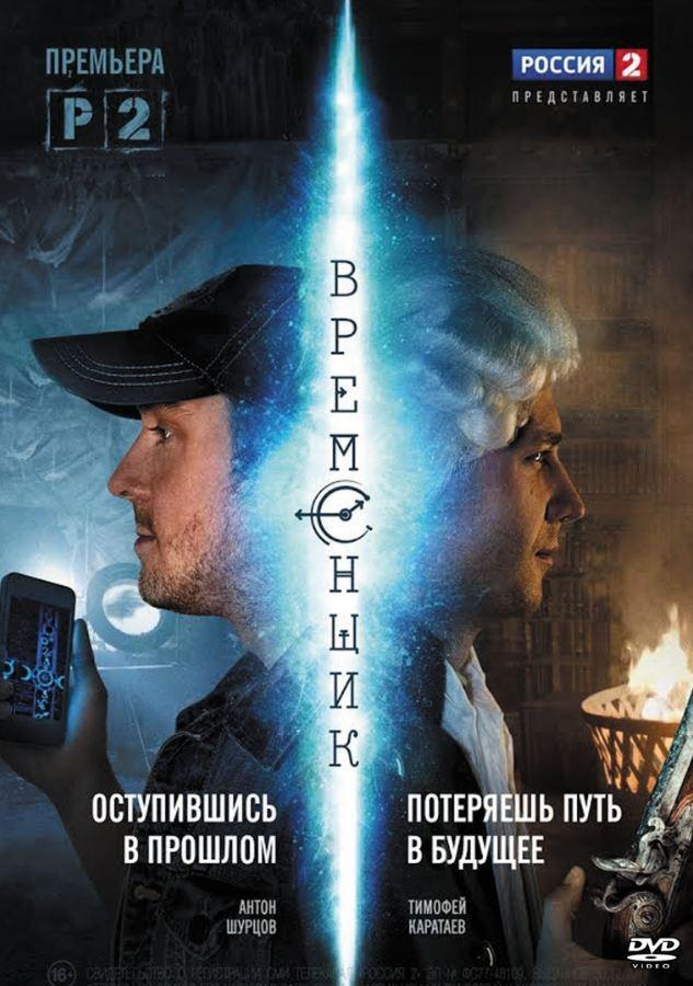 Приключенческий сериал «Bpeмeнщик» (2014) 1-8 серия из 8