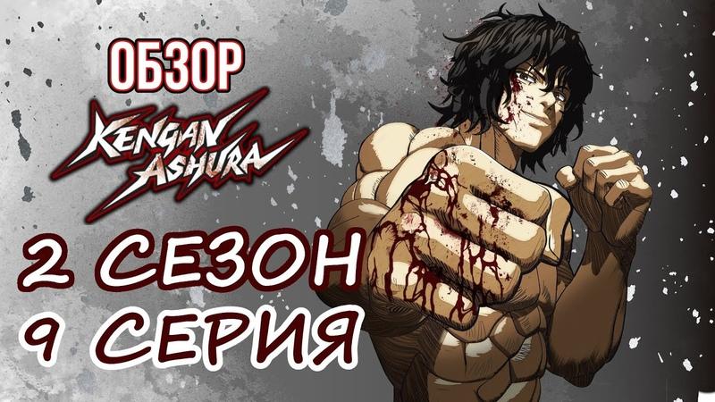 Обзор аниме Асура Кэнгана 2 сезон 9 серия