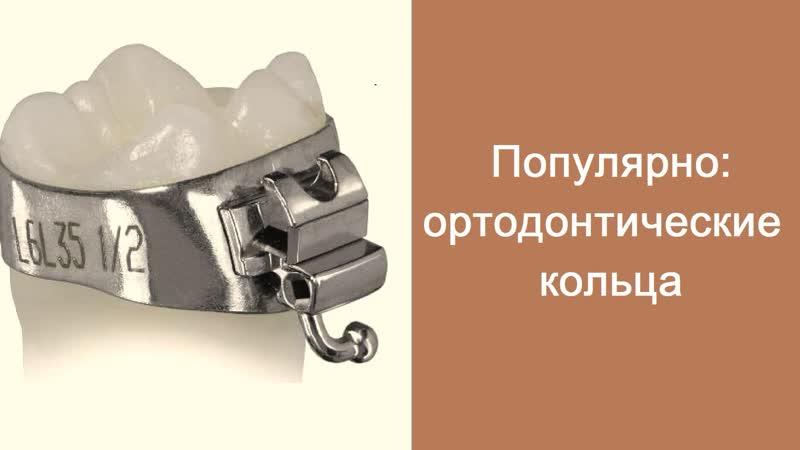Металлические кольца в брекет системе Ортодонтия смотреть онлайн без регистрации