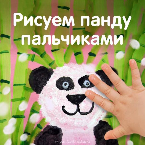 РИСУЕМ ПАНДУ ПАЛЬЧИКАМИ Кто такая пандаРазобраться надо.Она медведь или енотОтвет наука не даёт.Она ни то, ни это, Восьмое чудо света!С.