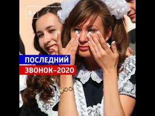 Российские выпускники отмечают последний звонок онлайн  Россия 1