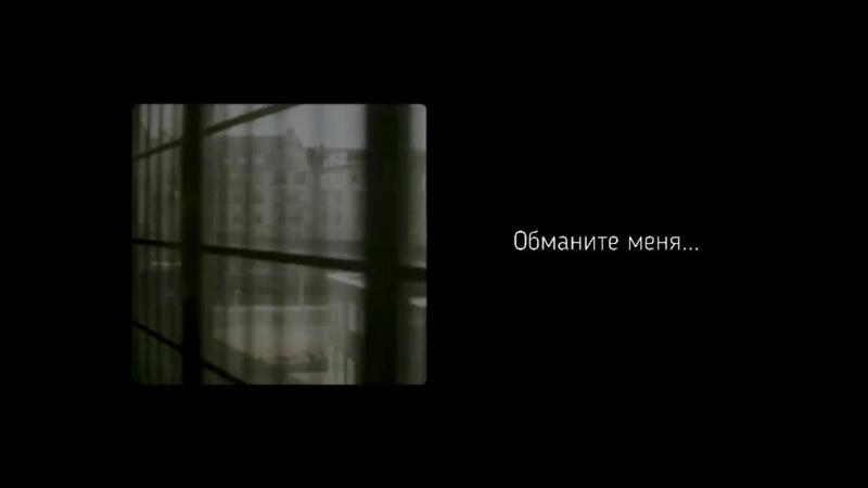 Обманите меня М Волошин