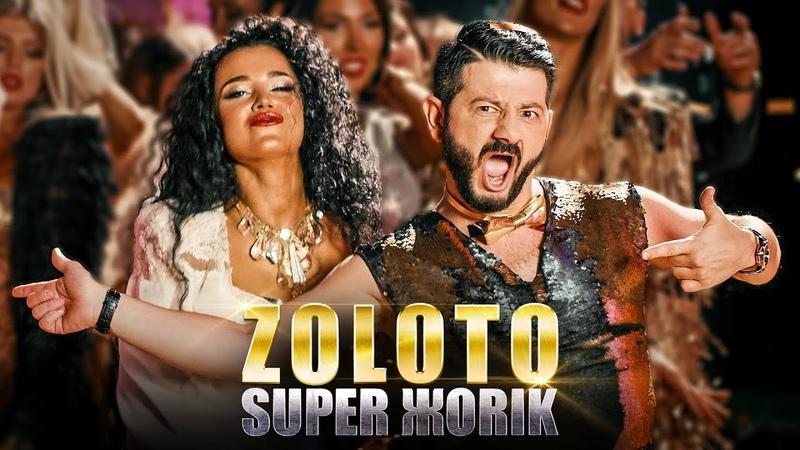 Супер Жорик Золото Премьера клипа 2020