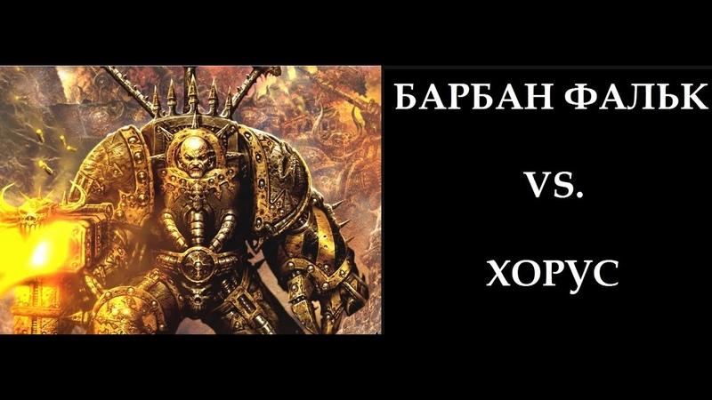 Барбан Фальк против Хоруса Луперкаля в Horus Heresy Legions