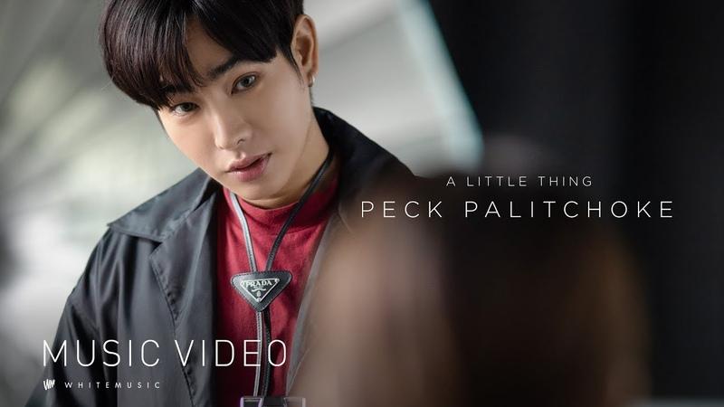 A little thing เป๊ก ผลิตโชค Official MV
