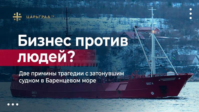 Бизнес против людей Две причины трагедии с затонувшим судном в Баренцевом море