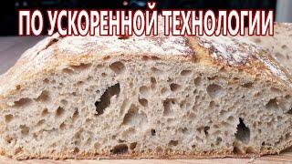 Работы на 15 минут! Хлеб БЕЗ замеса теста на ржаной закваске БЕЗ дрожжей и сахара!