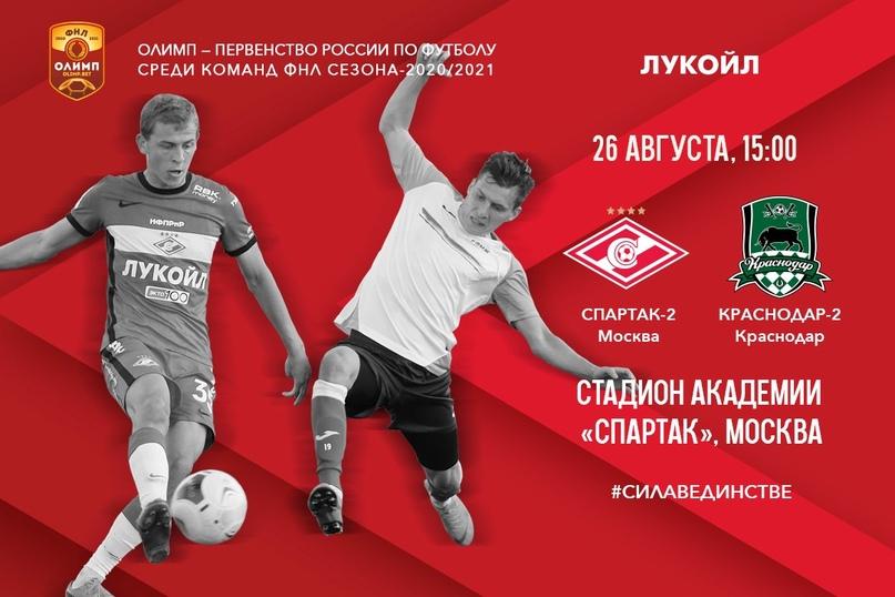 uCP8l8Mbh4U - Сегодня будет сыгран этап Кубка России. Превью матчей