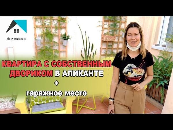 Квартира в Аликанте с отличным ремонтом Недвижимость в Испании 2020 Квартира за 140 000 Евро