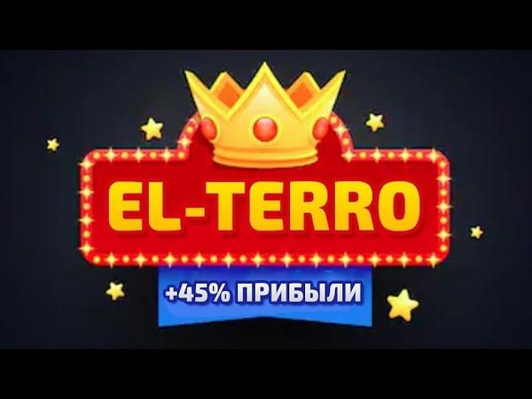 ЗАРАБОТАЛИ 45% ПРИБЫЛИ В ТОПОВОМ ПРОЕКТЕ ДЛЯ ИНВЕСТИЦИЙ EL-TERRO COM