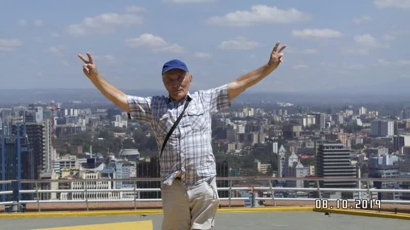 КЕНИЯ НАЙРОБИ 1 Вид на город с крыши вертолетная площадка правительственного здания