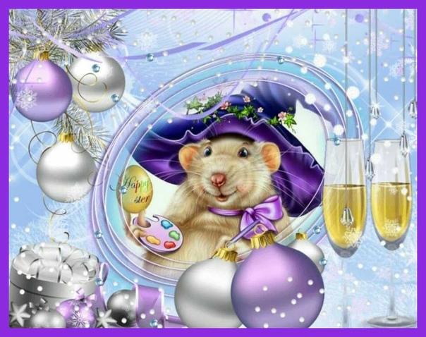 Пусть хозяюшка Крыса принесет в дом достаток и благосостояние