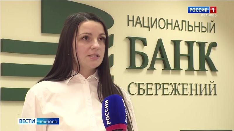 Сюжет о Банке НБС в программе Вести Иваново