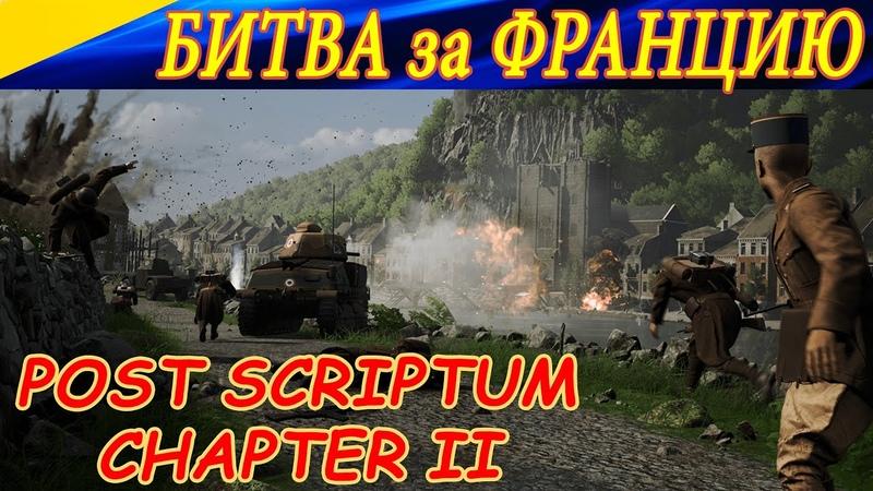 Геймплей за французского пехотинца French infantryman gameplay Post Scriptum chapter II