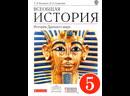 И5 2 9 Боги Древнего Египта