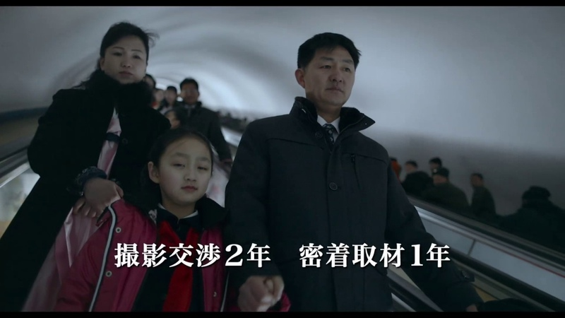 『太陽の下で 真実の北朝鮮 』2017年6月7日 水 DVDリリース  同日DVDレンタル 382