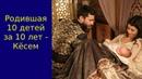 Родившая 10 детей за 10 лет - Кёсем-султан