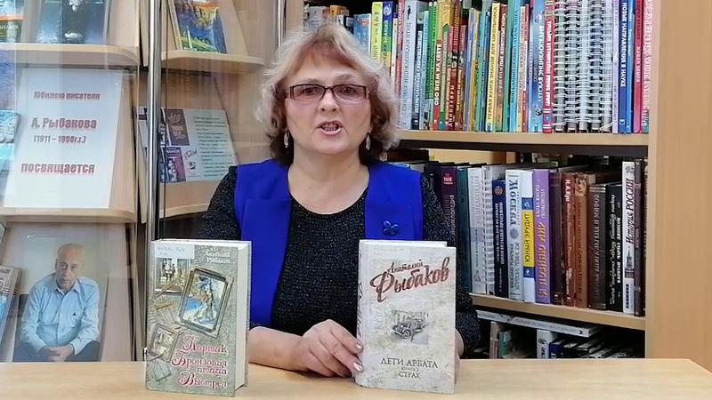 Читаем дома Обзор книг Кортик и Дети Арбата Анатолия Рыбакова