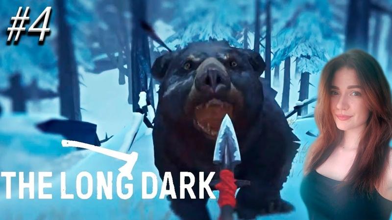 The Long Dark Redux ► ЭПИЗОД 2 - КОПЬЁ НАЙДЕНО, ИДЁМ В БОЙ ) 4