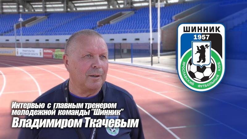 Интервью с главным тренером молодежной команды Шинник Ткачевым Владимиром Михайловичем