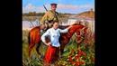 Ольга Салеева- Розпрягайте, хлопцi, коней .