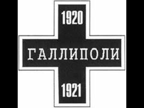 Русский Галлиполи Легенда Белой армии