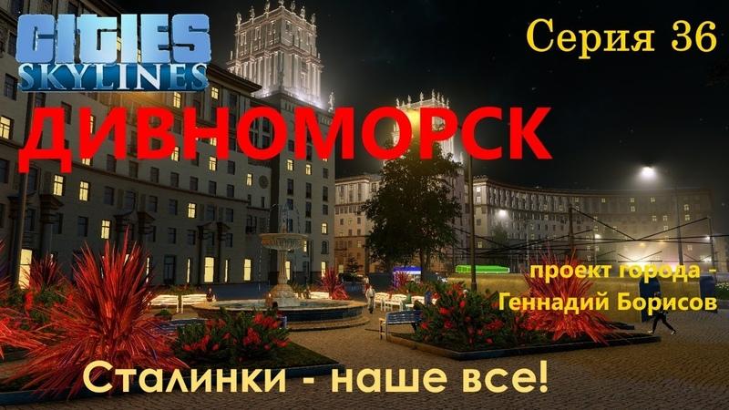 Дивноморск - Socialist paradise - Социалистический рай - 36