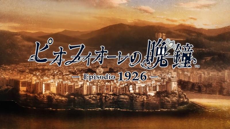 Nintendo Switch「ピオフィオーレの晩鐘 Episodio1926 」 ティザー公開ムービー