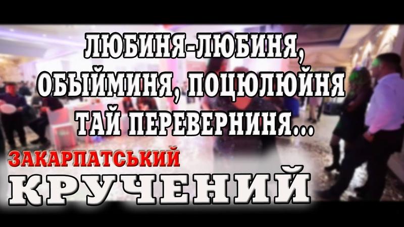 Закарпатська співана ЛЮБИНЯ-ЛЮБИНЯ,ОБЫЙМИНЯ, ПОЦЮЛЮЙНЯ ТАЙ ПЕРЕВЕРНИНЯ... коломийка