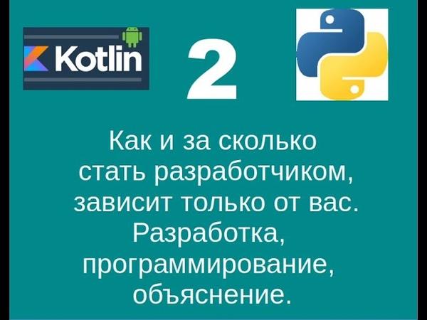 Урок 2. Python/Kotlin. Как учиться программировать? Где взять дополнительную инфу прямо сейчас.
