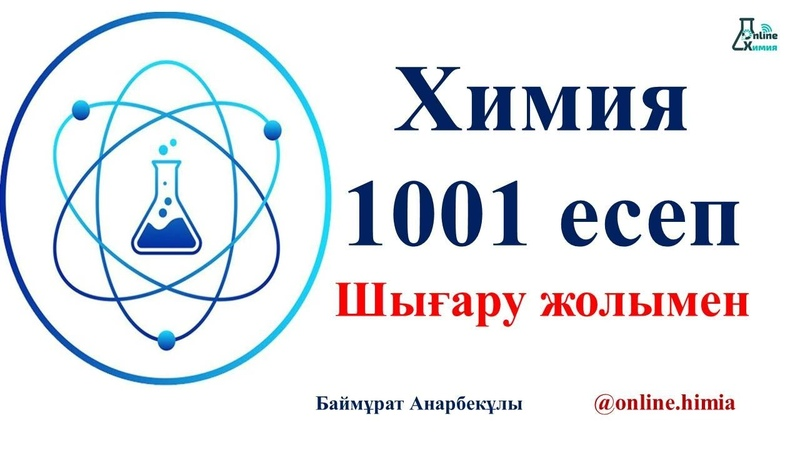 Химия 1001 есеп шығару жолымен 1 10 есептер Баймұрат Анарбекұлы