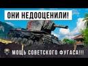 Самый мощный фугас! Они недооценили мощь советской шайтан-трубы World of Tanks!