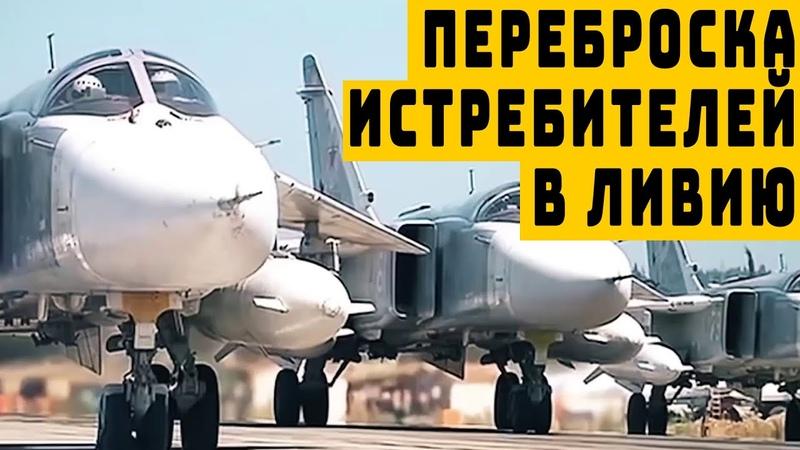 Россия перебросила в Ливию 10 самолетов, включая Су-35
