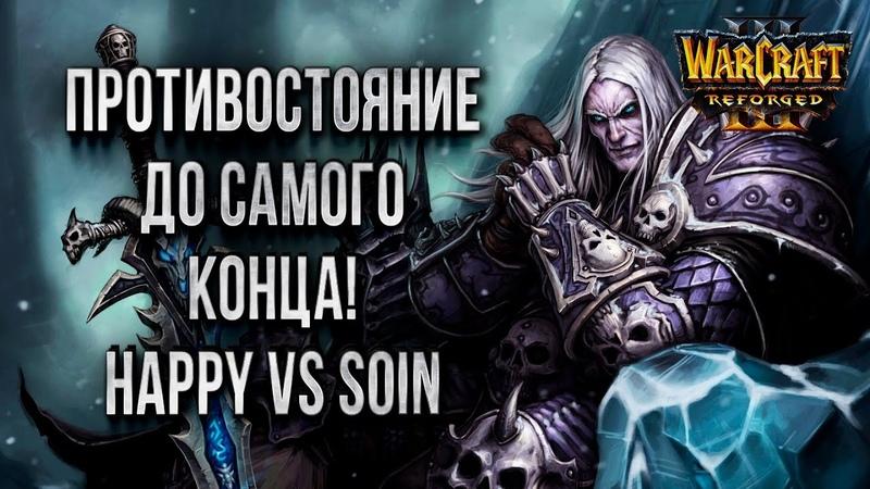 ПРОТИВОСТОЯНИЕ ДО САМОГО КОНЦА Happy (Ud) vs Soin (Orc) Warcraft 3 Reforged